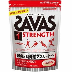 SAVAS[ザバス]プロテイン・タイプ1 ストレングス(バニラ味)[粉末:1,155gバッグ(約55食分)][目的:ボディーメイク][CZ7316]【明治製菓 サプリメント】|spo-stk
