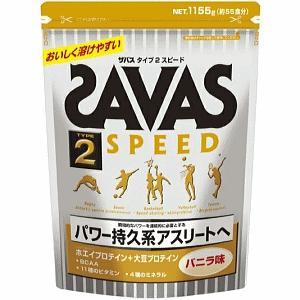 SAVAS ザバス ]プロテイン タイプ2 スピード バニラ味 粉末:1,155gバッグ 約55食分 目的:ボディーメイク CZ7326 明治製菓 サプリメント|spo-stk