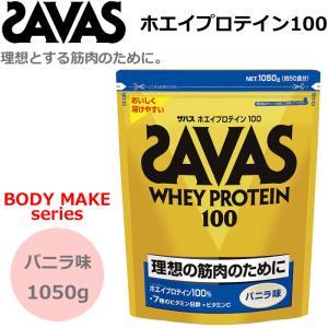 SAVAS ザバス プロテイン ホエイプロテイン100 バニラ味 粉末 1050gバッグ 約50食分 目的 ボディーメイク CZ7417 明治製菓 サプリメント|spo-stk