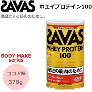 SAVAS ザバス プロテイン ホエイプロテイン100 ココア味  粉末:378gカン 約18食分   目的:ボディーメイク  CZ7425 明治製菓 サプリメント|spo-stk