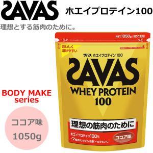 SAVAS ザバス プロテイン ホエイプロテイン100 ココア味  粉末:1050gバッグ 約50食分   目的:ボディーメイク  CZ7427  明治製菓 サプリメント|spo-stk