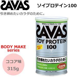SAVAS ザバス プロテイン ソイプロテイン100 ココア味  粉末:315gカン 約15食分   目的:ボディーメイク  CZ7445 明治製菓 サプリメント|spo-stk