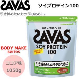 SAVAS ザバス プロテイン ソイプロテイン100 ココア味  粉末:1050gバッグ 約50食分   目的:ボディーメイク  CZ7497 明治製菓 サプリメント|spo-stk