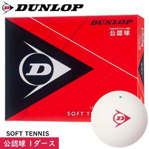 DUNLOP ダンロップ ソフトテニスボール 試合球 公認球 1ダース(12球 箱入り) 日本ソフトテニス連盟公認ボール spo-stk