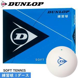 DUNLOP ダンロップ ソフトテニスボール 練習球[1ダース(12球 箱入り)]日本ソフトテニス連盟公認の練習用ボール【郵】 spo-stk