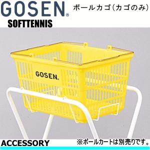 GOSEN(ゴーセン)ソフトテニス 用品 ボールカゴ(カゴのみ)  アクセサリー/小物|spo-stk