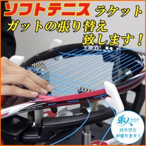ソフトテニスラケット ガット張り替え工賃 通販ガット張り替えサービス 張り代 ガット・専用袋も同時購入してください  郵 spo-stk