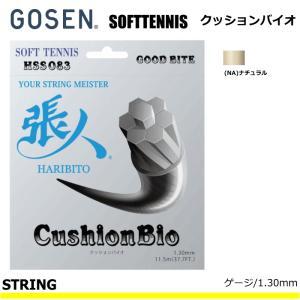 GOSEN(ゴーセン)ソフトテニス ガット/ストリング クッションバイオ バイオガット(ゲージ:1.30mm) BIOGUTシリーズ  HSS083  メール便OK spo-stk