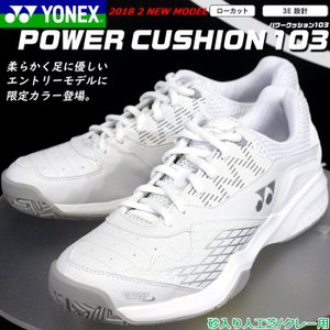 即日発送 限定カラー YONEX ヨネックス ソフトテニスシューズ POWER CUSHION 103 パワークッション103 初心者向け 通学シューズ  ユニセックス:男女兼用  足型|spo-stk