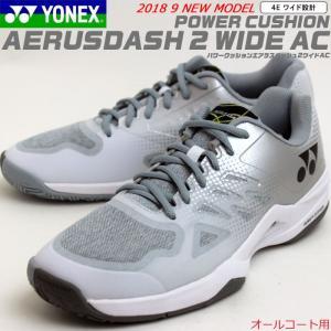 入荷 YONEX ヨネックス ソフトテニスシューズ POWER CUSHION AERUSDASH 2 WIDE AC パワークッションエアラスダッシュ2 足型:4E ワイド設計/ローカット  オール|spo-stk