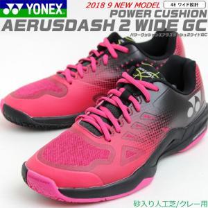 入荷 YONEX ヨネックス ソフトテニスシューズ POWER CUSHION AERUSDASH 2 WIDE GC パワークッションエアラスダッシュ2 足型:4E ワイド設計/ローカット  クレー|spo-stk
