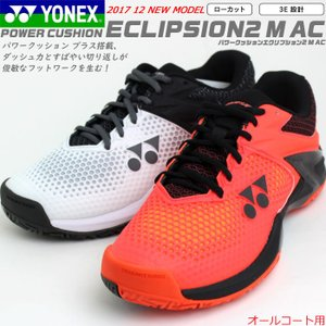 YONEX ヨネックス ソフトテニスシューズ POWER CUSHION ECLIPSION2 M AC パワークッションエクリプション2 ユニセックス:男女兼用  足型:3E設計/ローカット|spo-stk