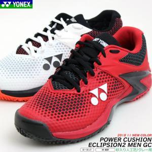 \入荷/YONEX ヨネックス ソフトテニスシューズ POWER CUSHION ECLIPSION2 M GC パワークッションエクリプション2 ユニセックス:男女兼用  クレー・砂入り人工|spo-stk