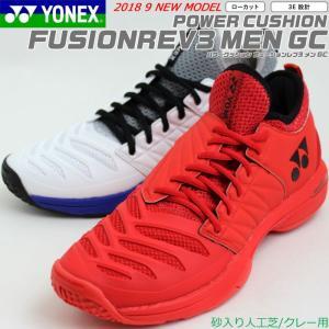 \入荷/YONEX ヨネックス ソフトテニスシューズ POWER CUSHION FUSIONREV3 MEN GC パワークッション フュージョンレブ3 メン GC 足型:3E/ローカット  クレー・|spo-stk