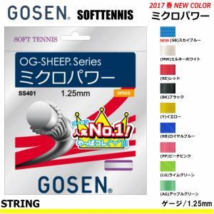 30%OFF 送料無料 GOSEN(ゴーセン)ソフトテニス ガット オージー・シープ ミクロパワー 10本セット OG-SHEEPシリーズ  送料無料  smtb-MS  メーカー|spo-stk