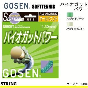 5本SETで63%OFF GOSEN(ゴーセン)ソフトテニス ガット ストリング バイオガットパワー 5本セット BIOGUTシリーズ  メール便不可  G得  返品・交換不可  メーカー spo-stk