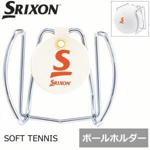 SRIXON(スリクソン)ソフトテニス ボールホルダー spo-stk
