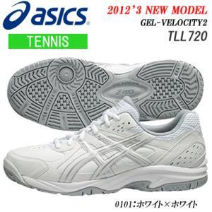 asics(アシックス)テニスシューズ/GEL-VELOCITY 2(ゲル-ベロシティー2)[オール...