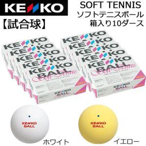 ケンコーソフトテニスボール 試合球:10ダース ケンコー公認球/箱入り10ダース オンネーム対応  (財)日本ソフトテニス連盟公認球  ナガセケンコー  送料無料 spo-stk