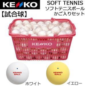 ケンコーソフトテニスボールかご入りセット 試合球:10ダースオンネーム対応  (財)日本ソフトテニス連盟公認球  ナガセケンコー  送料無料  smtb-MS  メーカー spo-stk