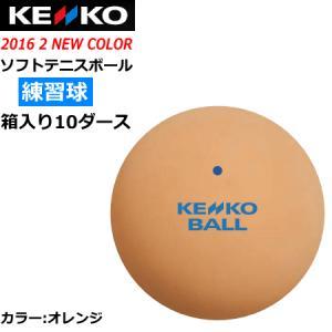 ケンコー ソフトテニスボール スタンダード 練習球:10ダース箱入り(120球) カラー:オレンジ  ナガセケンコー  送料無料  smtb-MS spo-stk
