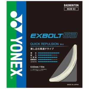 ヨネックス(YONEX) バドミントンロールガット200m エクスボルト63 BGXB63-2 spokoba
