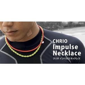 クリオ(CHRIO) インパルス ネックレス 50cm spokoba 03