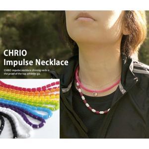 クリオ(CHRIO) インパルス ネックレス 50cm spokoba 04