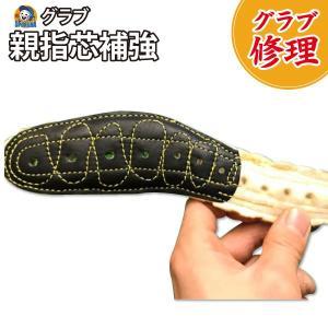 【グラブ修理】 親指芯補強 ≪グローブ修理/リペア/お手入れ/メンテナンス≫|spokoba