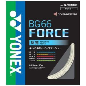 ヨネックス(YONEX) バドミントンガット  BG66フォース|spokoba