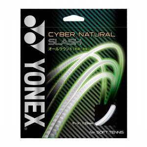ヨネックス(YONEX) ソフトテニスガット サイバーナチュラルスラッシュ CSG550SL|spokoba