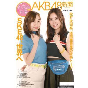 AKB48Group新聞7月号