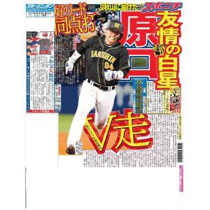 8月9日(金)付大阪最終版