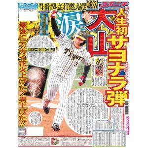 8月11日(日)付大阪最終版
