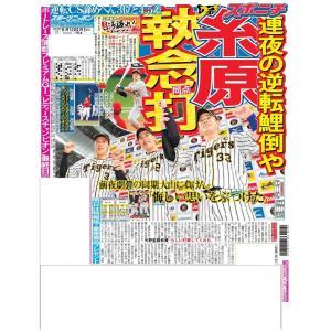 8月12日(月)付大阪最終版