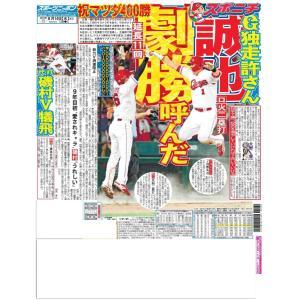 8月14日(水)付広島最終版