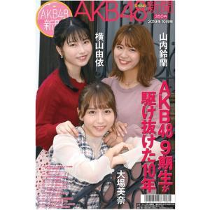 AKB48Group新聞10月号