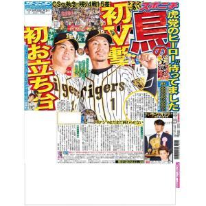9月23日(月)付大阪最終版