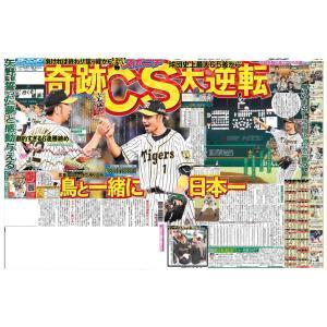 10月1日(火)付大阪最終版