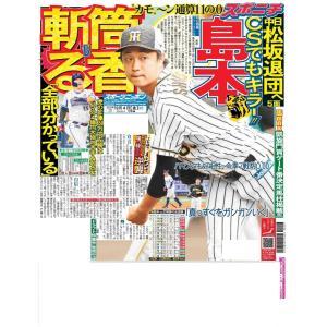 10月4日(金)付大阪最終版