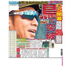 10月5日(土)付大阪最終版