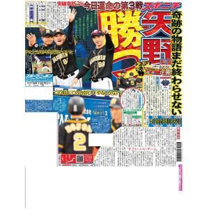 10月7日(月)付大阪最終版