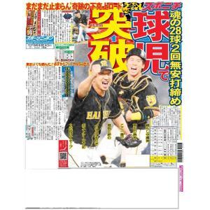 10月8日(火)付大阪最終版