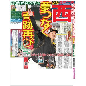 10月13日(日)付大阪最終版