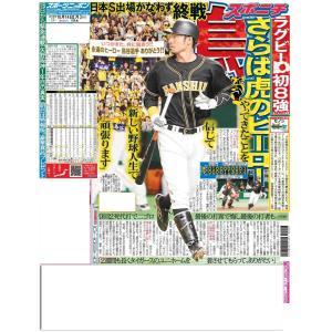 10月14日(月)付大阪最終版