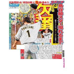 10月15日(火)付大阪最終版