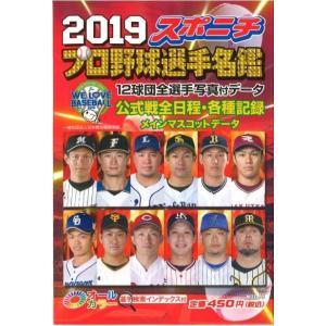 ☆送料無料!!☆ スポニチ公式ストア JANコード/ISBNコード:9784620794389  2...
