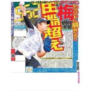 1月17日(金)付大阪最終版