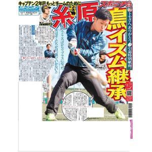 1月20日(月)付大阪最終版