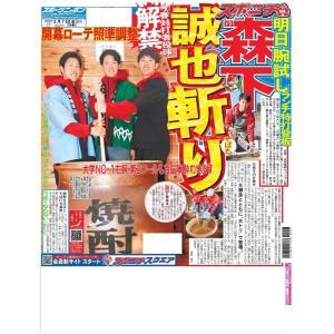 2月7日(金)付広島最終版
